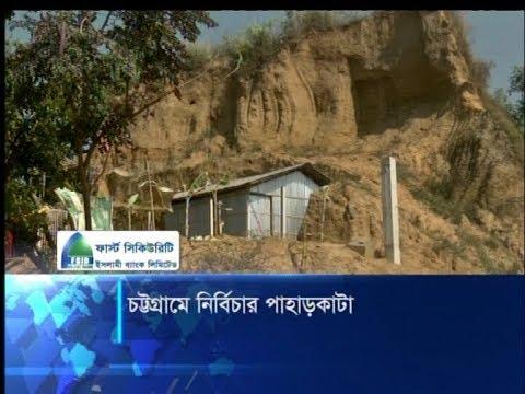 চট্টগ্রামে নির্বিচারে চলছে পাহাড়কাটা, পিছিয়ে নেই সরকারি প্রতিষ্ঠানও | ETV News