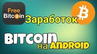 Как заработать биткоин на андроид?