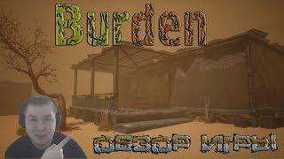 Обзор игры - Burden | Убийца RUST?! | Новая выживалка