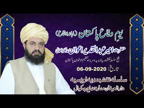 Watch Mahana ijtima aur difa-e-watan YouTube Video