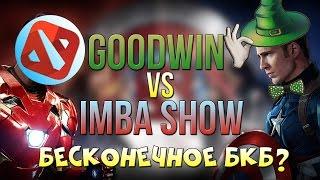 GOODWIN vs IMBA SHOW ПРОТИВОСТОЯНИЕ | Legends of Dota official | IMBA ТАКТИКИ