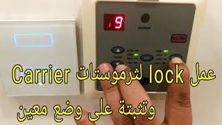 طريقة عمل Lock لثرموستات carrier و تثبيته على وضع معين