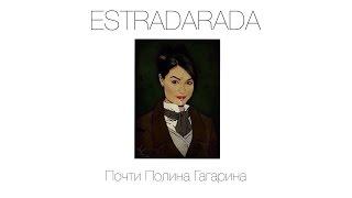 ESTRADARADA   Почти Полина Гагарина