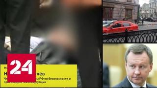 Николай Ковалев: военный эксперт высказывал предположение о подготовке убийства Вороненкова