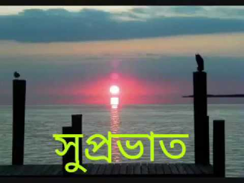 Good morning song in Bengali