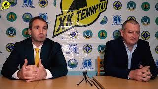 Пресс-конференция после матчей «Темиртау» - «Кулагер»