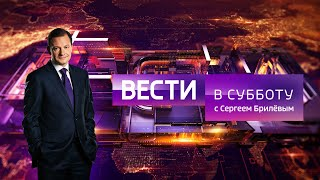 Вести в субботу с Сергеем Брилевым(HD) от 16.09.17 - Россия 24