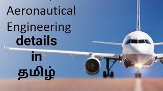 Aeronautical engineering in tamil   aerospace engineering in tamil