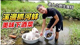 溪邊抓河蚌,美味下酒菜『老人の野生食材』