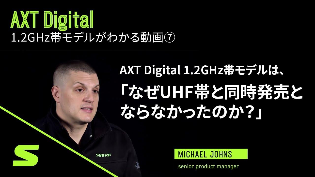 AXT Digital 1.2GHz帯モデルは、なぜUHF帯と同時発売とならなかったのか?