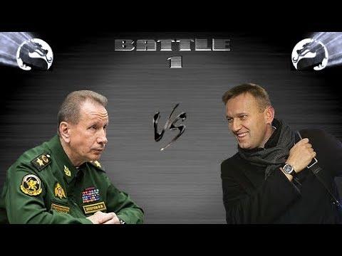 Политический Мортал Комбат: Золотов vs Навальный