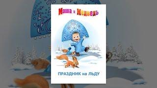 Маша и медведь: Праздник на льду