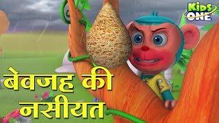 बेवजह की नसीयत हिंदी कहानी | Bewajah Ki Nasiyat HINDI Kahaniya 3D Animation for Kids - KidsOneHindi