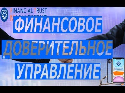 Financial Trust Management LTD Финансовое Доверительное Управление