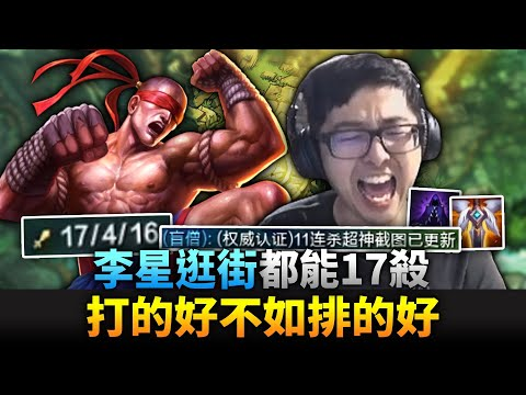 丁特 征服者李星逛街流17殺!!