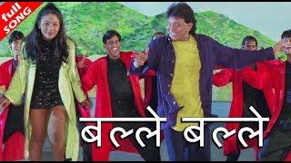 बल्ले बल्ले (Balle Balle) - HD वीडियो सोंग - Mithun Chakraborty
