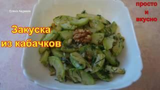 Закуска из кабачков - очень вкусная))