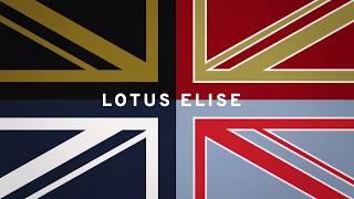 [오피셜] Lotus Elise Heritage Editions
