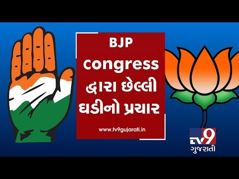 BJP-Congress hold door to door campaigning a day before Junagadh municipal corporation elections