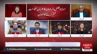 Program Views Makers with Zaryab Arif l 17 Feb, 2020 l HUM News
