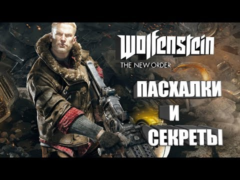 [Wolfenstein: The New Order] - Пасхалки, Секреты и Баги (All Secrets, Easter Eggs, Bugs)
