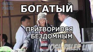 Богатый переоделся в бездомного и решил пообедать в дорогом ресторане (пранк)
