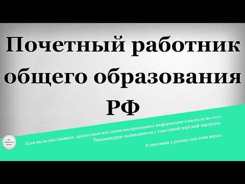Почетный работник общего образования РФ