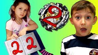 Моя Сестра ДВОЕЧНИЦА спряталась ! Почему Тима ОТМЕНИЛ Бейблэйд ?! видео для детей