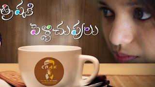 Trisha ki Pelli Chupulu Short Film 2016