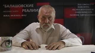 В Балашов пришла беда. Молчать нельзя. Наше будущее решается сейчас!