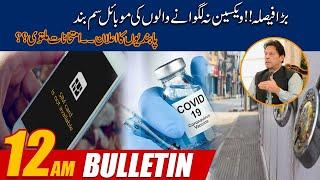12am News Bulletin   24 July 2021   24 News HD