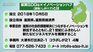 2020年1月18日放送分 滋賀経済NOW