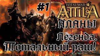 Attila Total War. Всех убить и победить. #1