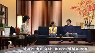 【大愛會客室】20140628 - 頂坡角上的家 - 第03集