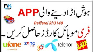 How To Get Free Mobile Balance of All Networks in Pakistan || 100% Guaranteed