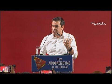 Ομιλία του πρωθυπουργού Αλέξη Τσίπρα στην Καβάλα
