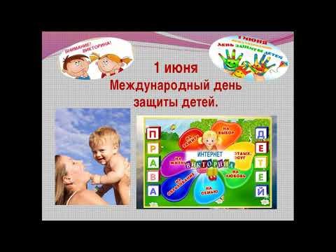 викторина права детей