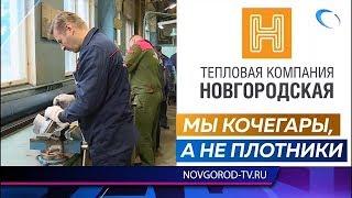 Новгородские теплоэнергетики соревнуются в профмастерстве