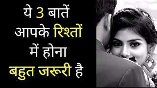 रिश्तों में दरार क्यूँ आती है | Husband Wife Relationship | Sant Harish Motivational Speech