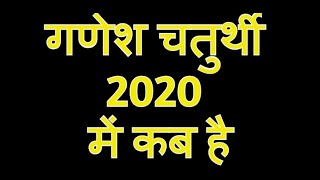गणेश चतुर्थी 2020 में कब है | Ganesh Chaturthi Vrat Date 2020 Puja Muhurat, Ganesh Visarjan - Download this Video in MP3, M4A, WEBM, MP4, 3GP