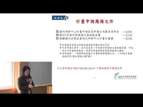 【企業大補帖-政府資源補助】鼓勵國內企業在臺設立研發中心計畫圖片