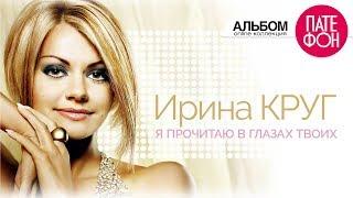Ирина Круг - Я прочитаю в глазах твоих (Full album) 2010