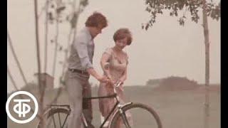 Прошлогодняя кадриль. Наш с тобою час (1978)