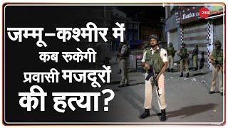 जम्मू-कश्मीर में कब रुकेगी प्रवासी मजदूरों का हत्या? | Jammu And Kashmir | Target Killing | Hindi