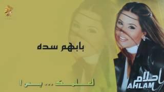 تحميل و مشاهدة أحلام - بابهم سده (النسخة الأصلية)  2001  (Ahlam - Babhom Sadh (Official Audio MP3