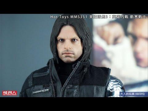Hot Toys MMS351 美國隊長3:英雄內戰 酷寒戰士 開箱