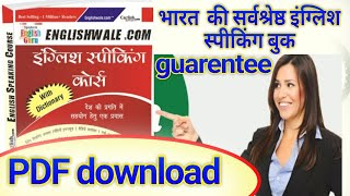 rapidex english speaking course book hindi to english free