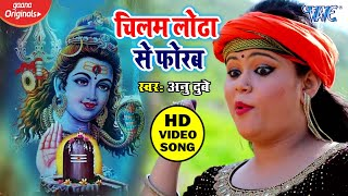 Anu Dubey का सुपरहिट काँवर भजन 2020 - Chilamiya A Bhola - Superhit Bhojpuri Kanwar Geet - Download this Video in MP3, M4A, WEBM, MP4, 3GP
