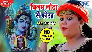 Anu Dubey का सुपरहिट काँवर भजन 2020 - Chilamiya A Bhola - Superhit Bhojpuri Kanwar Geet
