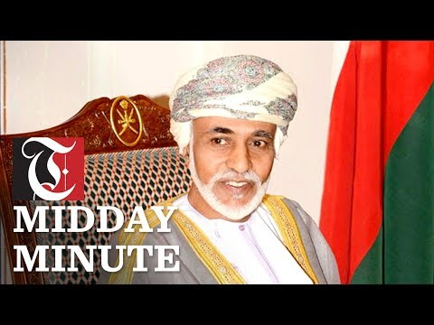 Midday Minute: His Majesty pardons more than 200 prisoners in Oman